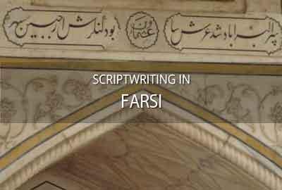 Farsi scriptwriting – screenplays and scripts!